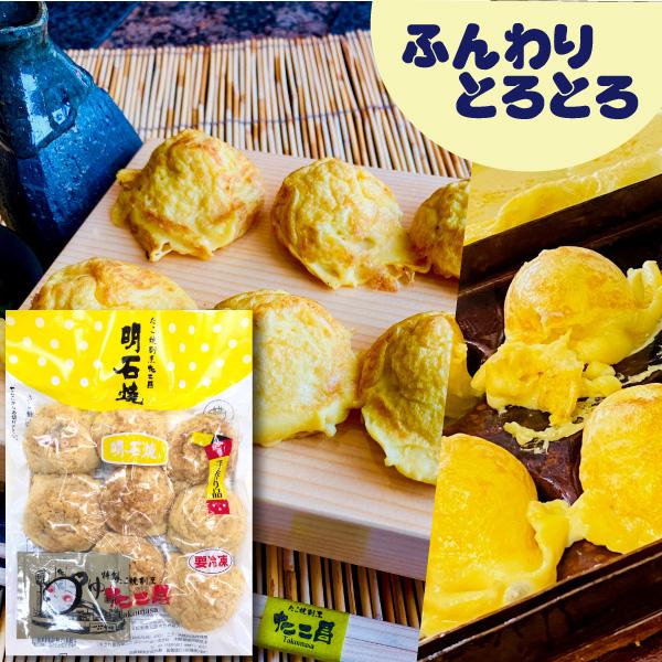 たこ昌の明石焼(8個入り)特製つゆ付