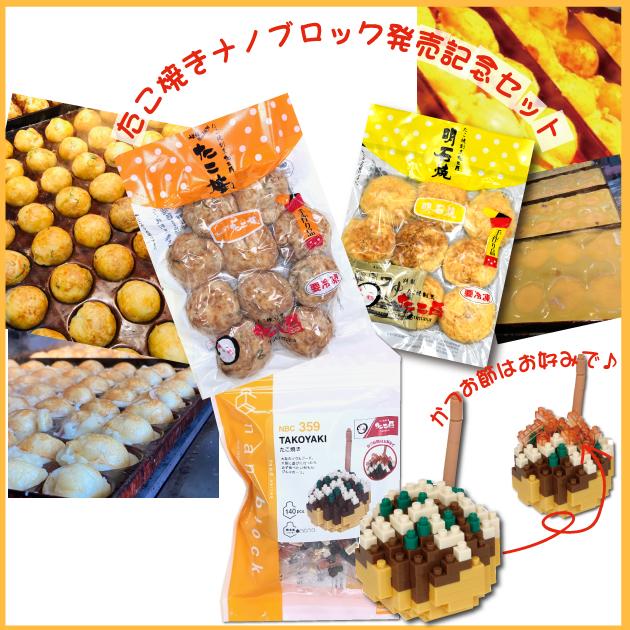 【たこ焼きナノブロック発売記念セット】T-N たこ昌監修nanoblock、+冷凍食品しょう油味たこ焼、明石焼